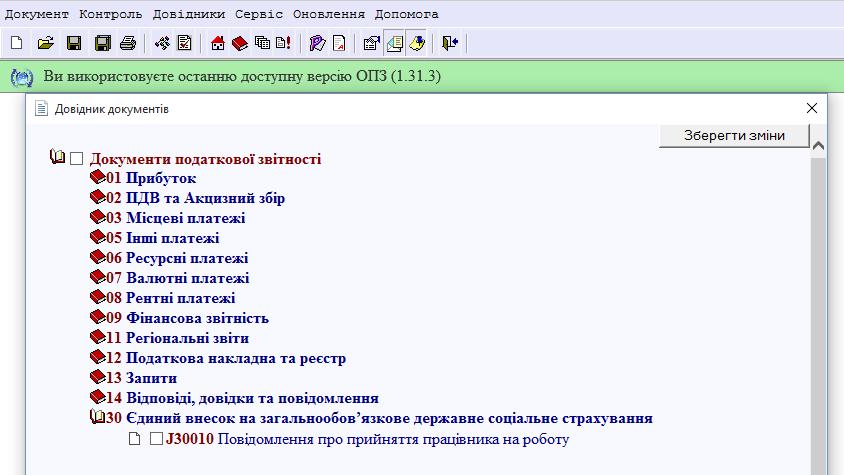 оновлення опз 1.31.6.2