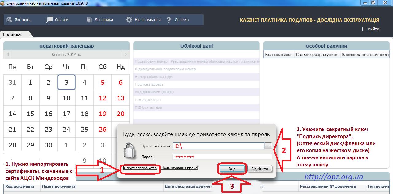 новые бланки отчетности декларации про майновий стан 2013