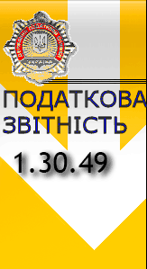 opz 1.30.49