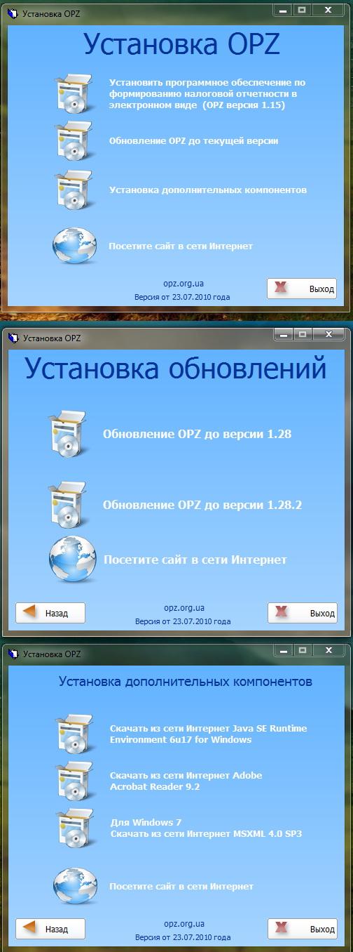 Opz (опз податкова звітність), обновление опз | вконтакте.